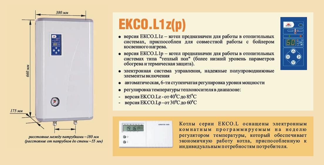 EKCO L1z(p)